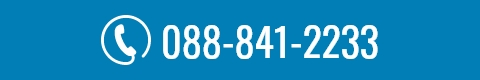TEL:088-841-2233
