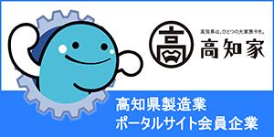 高知県工業会