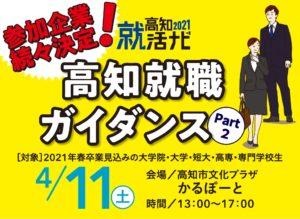 高知新聞が主催する高知就職ガイダンスのポスター