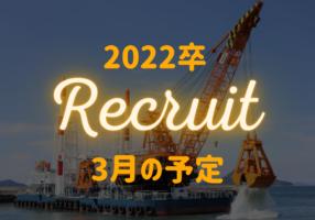 2022卒 会社説明会の日程【3月】