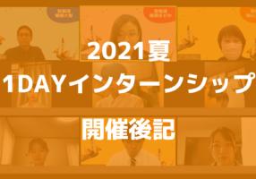 インターンシップ後記-2021夏-